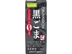 ソヤファーム おいしさスッキリ 黒ごま豆乳飲料 200ml