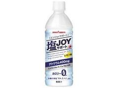 ポッカサッポロ 塩JOYサポート ペット495ml