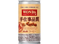 アサヒ ワンダ 手仕事品質 缶185g