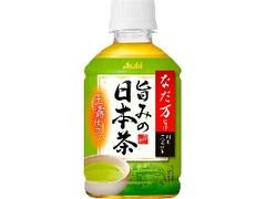 アサヒ なだ万監修 旨みの日本茶 玉露仕立て ペット275ml