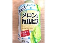 カルピス 味わうメロン&カルピス ペット280ml