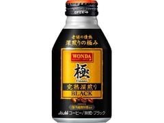 アサヒ ワンダ 極 完熟深煎りブラック 缶285g