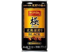 アサヒ ワンダ 極 完熟深煎りブラック 缶185g