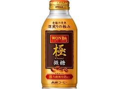 アサヒ ワンダ 極 微糖 缶370g