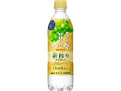 アサヒ 三ツ矢 新搾り マスカット ペット500ml