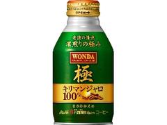 アサヒ ワンダ 極 キリマンジャロ100% 缶260g