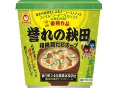 マルちゃん 誉れの秋田 和風鶏だしスープ カップ12g