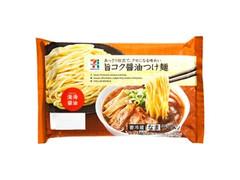 セブンプレミアム 旨コク醤油つけ麺 袋354g