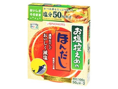 味の素 お塩控えめのほんだし 塩分50%カット 箱50g×2