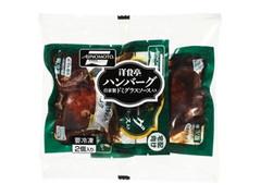 味の素 洋食亭ハンバーグ 自家製ドミグラスソース入り 袋150g×2