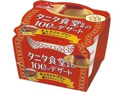 森永 タニタ食堂監修の100kcalデザート キャラメルプリン 薫るカラメルソース カップ85g