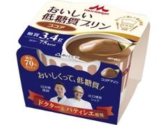 森永乳業 おいしい低糖質プリン ココア カップ75g