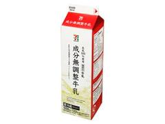 セブンプレミアム 成分無調整牛乳 パック1000ml