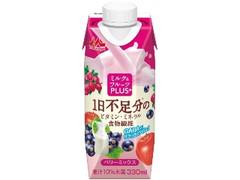 森永 ミルク&フルーツPLUS+ ベリーミックス 330ml