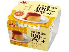 森永 タニタ食堂の100kcalデザート カスタードプリン カップ85g