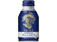 KIRIN 午後の紅茶 エスプレッソ ティーラテ 缶250g