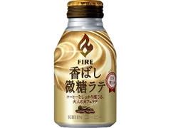 KIRIN ファイア 香ばし微糖ラテ 缶260g