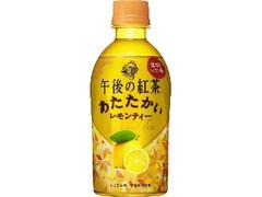 KIRIN 午後の紅茶 あたたかい レモンティー ペット345ml