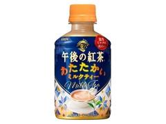 KIRIN 午後の紅茶 あたたかい ミルクティー ペット280ml
