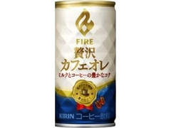 KIRIN ファイア 贅沢カフェオレ 缶185g