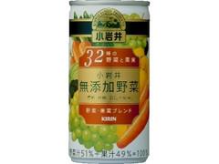 小岩井 無添加野菜 32種の野菜と果実 缶190g