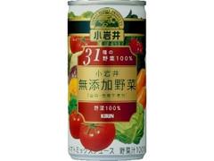 小岩井 無添加野菜 31種の野菜100% 缶190g