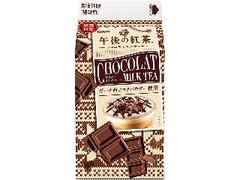 KIRIN 午後の紅茶 ショコラミルクティー パック500ml