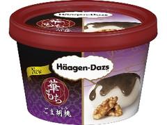 ハーゲンダッツ ミニカップ 華もち ごま胡桃 カップ92ml