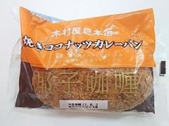 木村屋 焼きココナッツカレーパン 袋1個