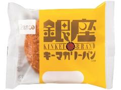 Pasco 銀座キーマカリーパン 袋1個