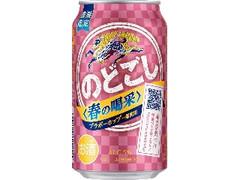 KIRIN のどごし 春の喝采 缶350ml