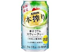 KIRIN 本搾り チューハイ スウィーティー 缶350ml