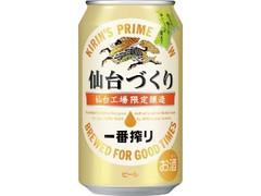 KIRIN 一番搾り 仙台づくり 缶350ml