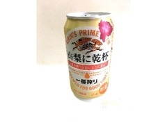 KIRIN 一番搾り 山梨に乾杯 缶350ml