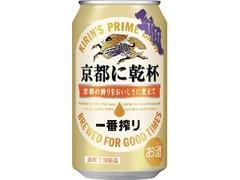 KIRIN 一番搾り 京都に乾杯 缶350ml