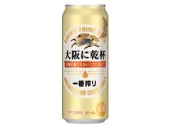 KIRIN 一番搾り 大阪に乾杯 缶500ml