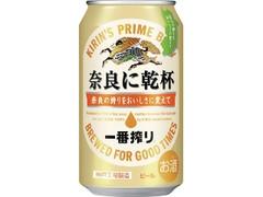 KIRIN 一番搾り 奈良に乾杯 缶350ml