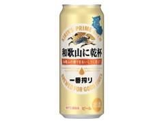 KIRIN 一番搾り 和歌山に乾杯 缶500ml