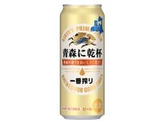 KIRIN 一番搾り 青森に乾杯 缶500ml