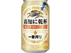 KIRIN 一番搾り 高知に乾杯 缶350ml