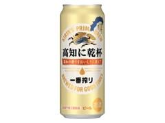 KIRIN 一番搾り 高知に乾杯 缶500ml