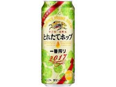 KIRIN 一番搾り とれたてホップ生ビール 缶500ml