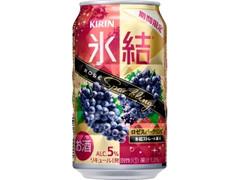 KIRIN 氷結 ロゼスパークリング 缶350ml