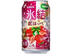 KIRIN 氷結 紅ほっぺ 缶350ml