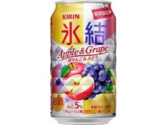 KIRIN 氷結 赤りんご&ぶどう 缶350ml