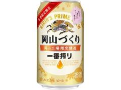KIRIN 一番搾り 岡山づくり 缶350ml