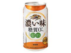 KIRIN 濃い味 糖質0 缶350ml