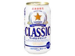 サッポロ クラシック 缶350ml