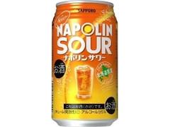 サッポロ ナポリンサワー 缶350ml