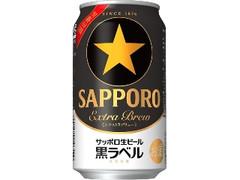 サッポロ 生ビール黒ラベル エクストラブリュー 缶350ml
